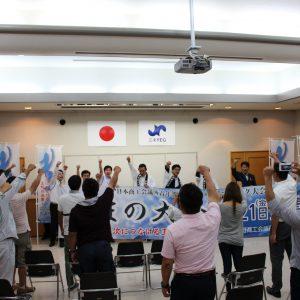 三次YEG第6回役員会&玉野YEGブロック大会PR・懇親会 報告