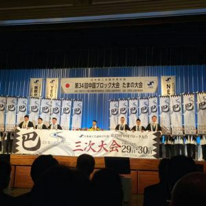 第34回中国ブロック大会玉野大会 三次YEG参加・PR