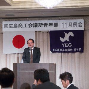 東広島YEG 11月例会