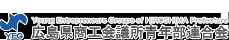 広島県商工会議所青年部連合会 HKR-YEG 2012