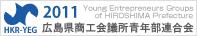 広島県商工会議所青年部連合会2011