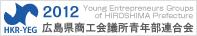 広島県商工会議所青年部連合会2012