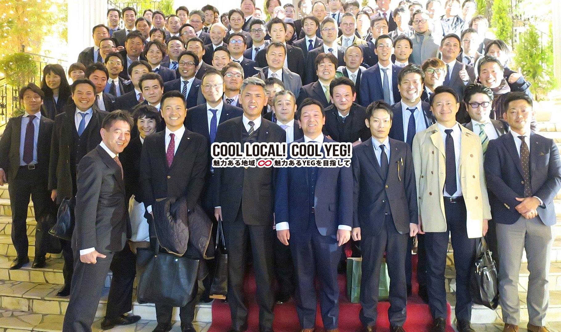広島県商工会議所青年部連合会 2018